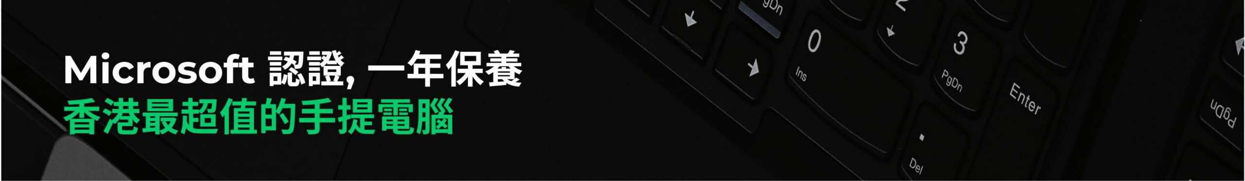 Microsoft 認證手提電腦