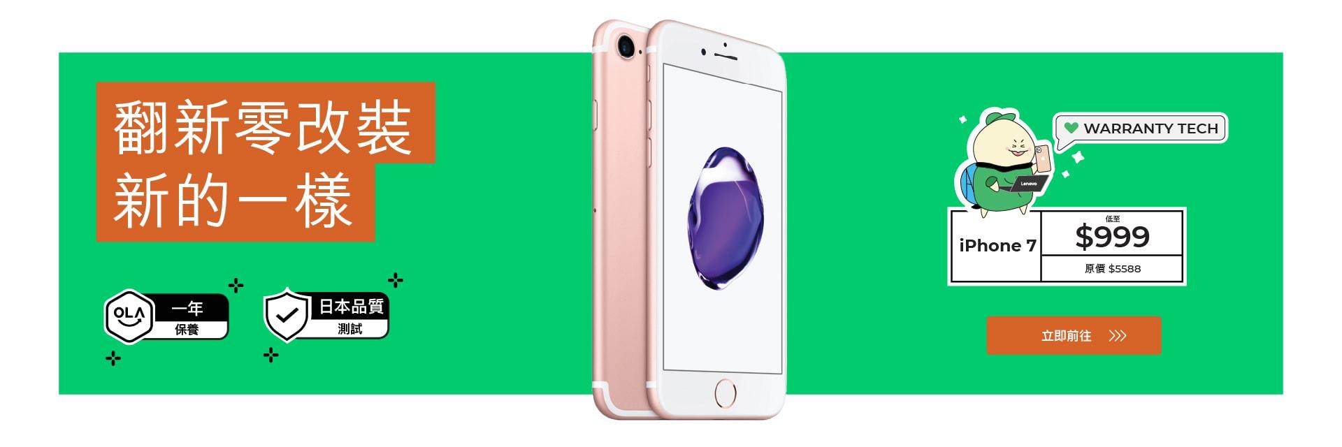 Ola Tech 翻新零改裝新的一樣 蘋果 Apple iPhone 7 Mobile View