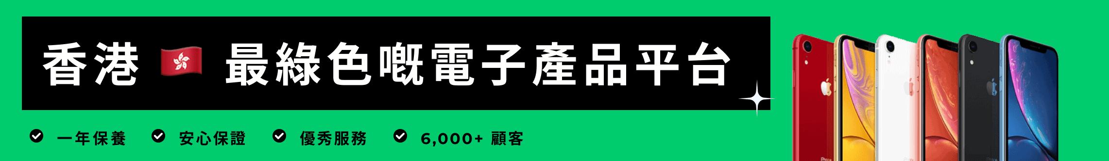 Ola Tech 香港最綠色嘅電子產品平台