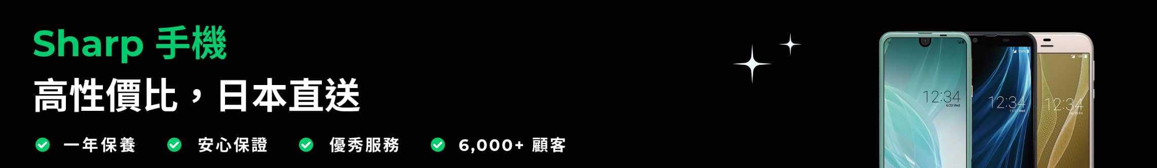 Sharp 手機 日本直送