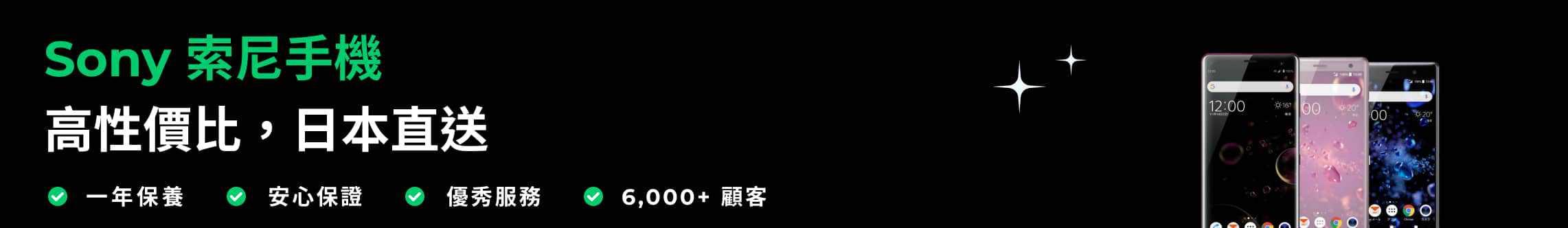 Sony手機 索尼手機 日本直送