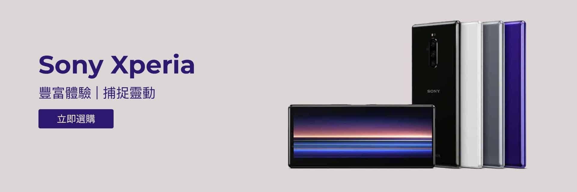 Ola Tech 索尼 Xperia 手機 豐富體驗 捕捉靈動
