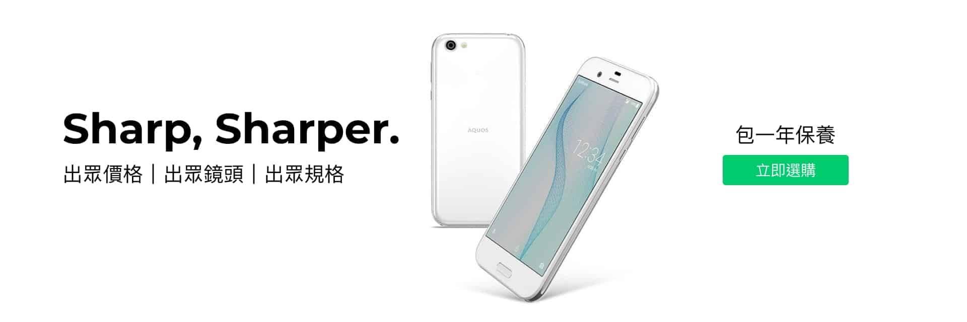 Ola Tech Sharp Sharper 出眾價格 出眾鏡頭 出眾規格
