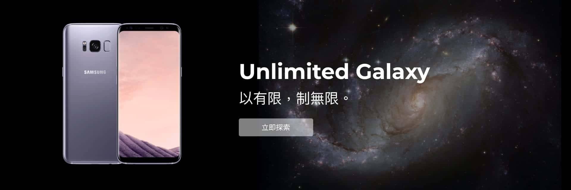 Ola Tech 三星 Galaxy 手機 以有限 制無限